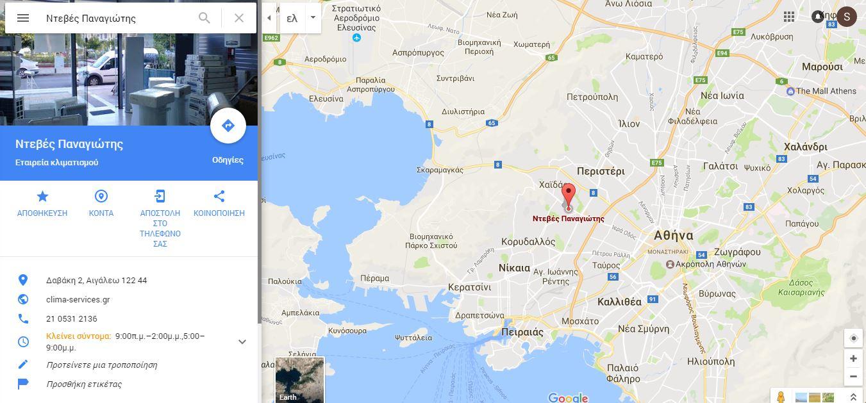 snap2-google my MarketBook | Οδηγός Επιχειρήσεων Ελλάδος