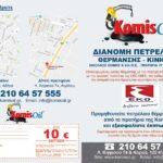 Komis Oil - Διανομή Πετρελαίου