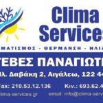 Clima Services - Επαγγελματικές κάρτες