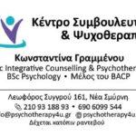 Κέντρο Συμβουλευτικής - Επαγγελματικές Κάρτες