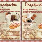 Πετρόμυλος - Daily Meals