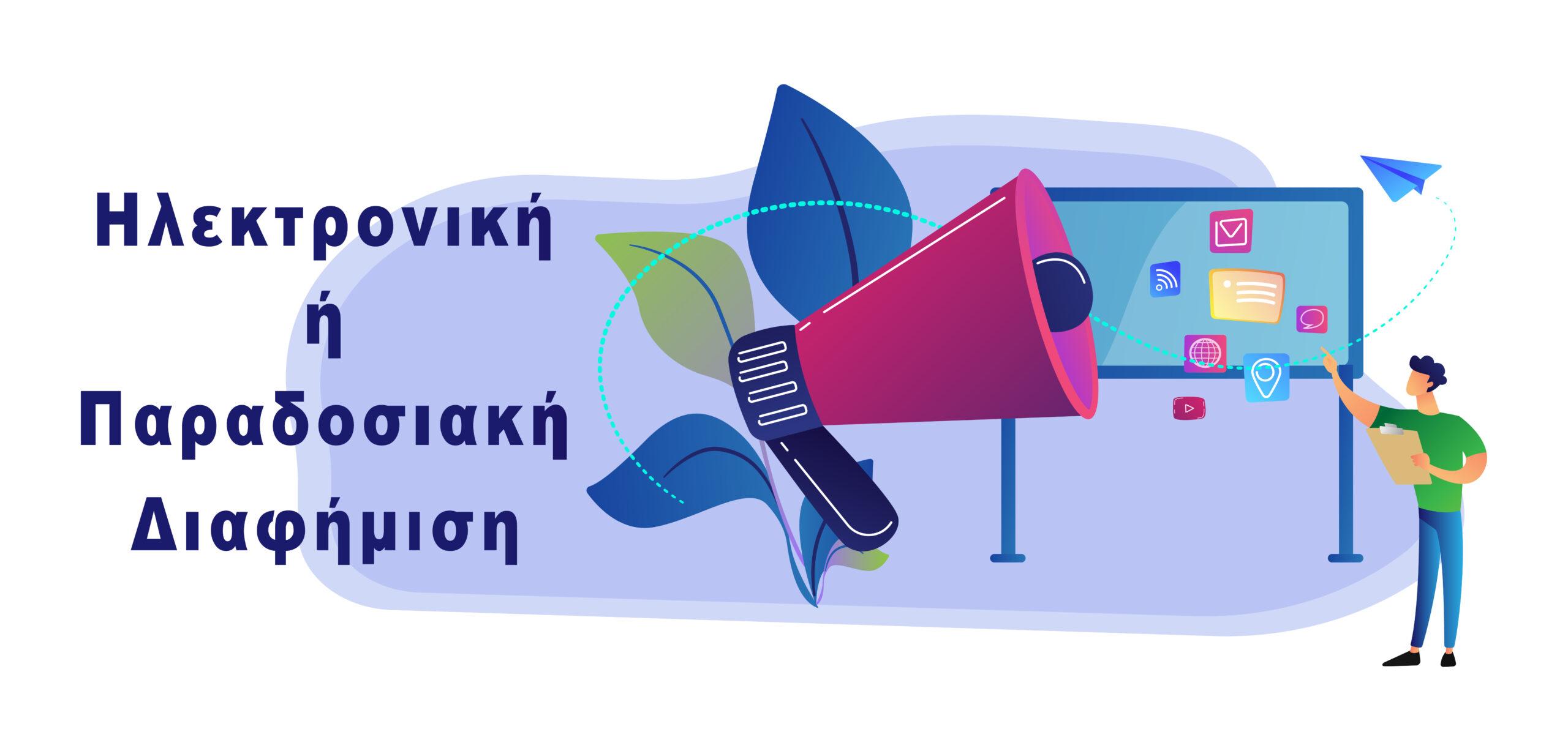 Ηλεκτρονική ή Παραδοσιακή Διαφήμιση-01